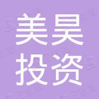 上海美昊投资发展有限公司