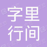 字里行间(江苏)信息科技有限公司