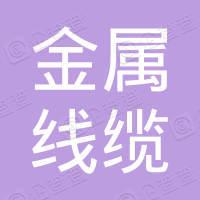 江阴市青阳镇金属线缆涂塑厂
