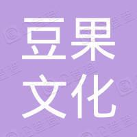 豆果文化发展(南京)有限公司