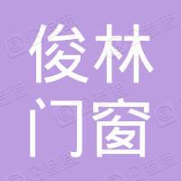 南京俊林门窗有限公司