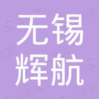 无锡辉航工程科技有限公司
