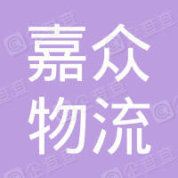 南京嘉众物流有限公司