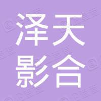 北京泽天影合科技有限公司
