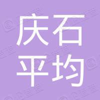 宁夏庆石平均物资有限公司