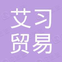 上海艾习贸易有限公司