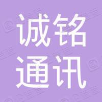 镇江诚铭通讯器材有限公司