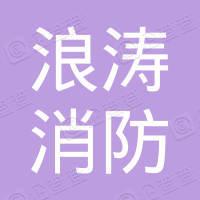 南通浪涛消防工程有限公司