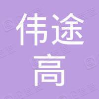深圳伟途高投资管理合伙企业(有限合伙)