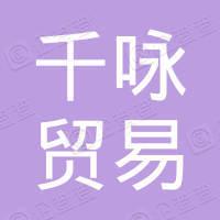 上海千咏贸易有限公司