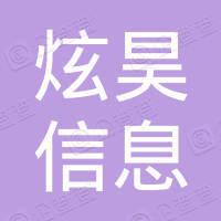 无锡炫昊信息技术有限公司