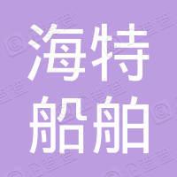 江苏海特船舶科技有限公司