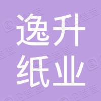 上海逸升纸业有限公司