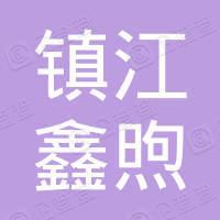 镇江鑫煦机电设备有限公司