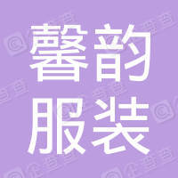广州市馨韵服装有限公司