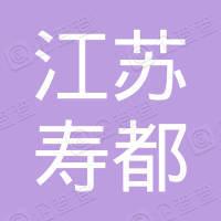 江苏寿都生态园林工程有限公司