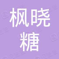 苏州市枫晓糖餐饮管理有限公司泰州分公司