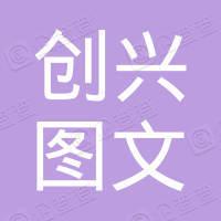 江苏创兴图文有限公司