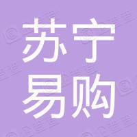 杭州苏宁易购物流有限公司