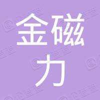 江苏金磁力电机有限公司
