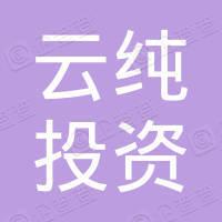 上海云纯投资中心