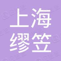 上海缪笠商贸有限公司
