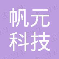 上海帆元科技有限公司