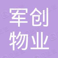 南通军创物业管理有限公司
