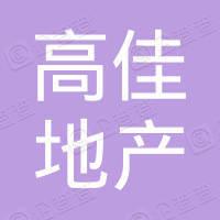 武夷山高佳房地产开发有限公司