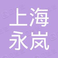 上海永岚投资管理有限公司