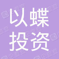 上海以蝶投资管理中心(有限合伙)