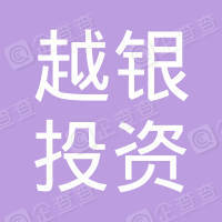 上海越银投资合伙企业(有限合伙)