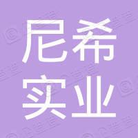 尼希(上海)实业发展有限公司