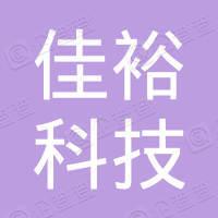 上海佳裕科技有限公司