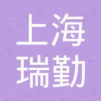 上海瑞勤电子商务有限公司