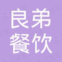 上海良弟餐饮管理有限公司