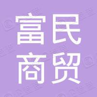 崇阳富民商贸信息咨询有限公司
