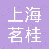 上海茗桂休闲茶庄有限公司