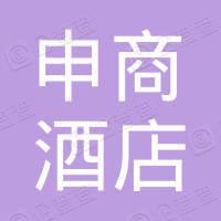上海申商酒店投资管理有限公司