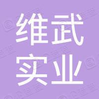 上海维武实业有限公司