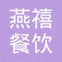 上海燕禧餐饮管理有限公司