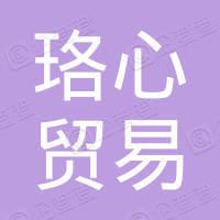 上海珞心贸易有限公司