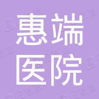 上海惠端医院管理有限公司
