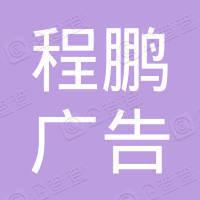 泰州市程鹏广告传媒有限公司