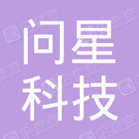 上海问星科技有限公司
