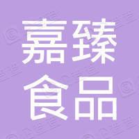 上海嘉臻食品有限公司
