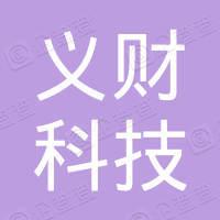 上海义财科技中心