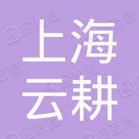上海云耕营销策划中心