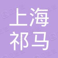 上海祁马服装服饰销售中心