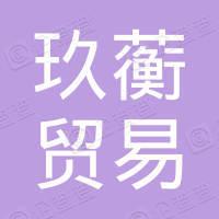 上海玖蘅贸易有限公司